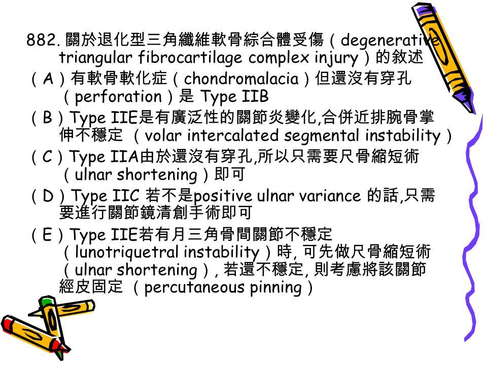 882. 關於退化型三角纖維軟骨綜合體受傷(degenerative triangular fibrocartilage complex injury)的敘述