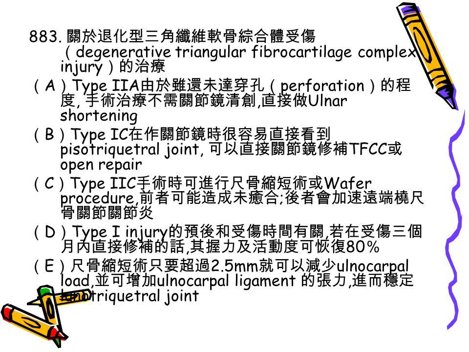 883. 關於退化型三角纖維軟骨綜合體受傷(degenerative triangular fibrocartilage complex injury)的治療