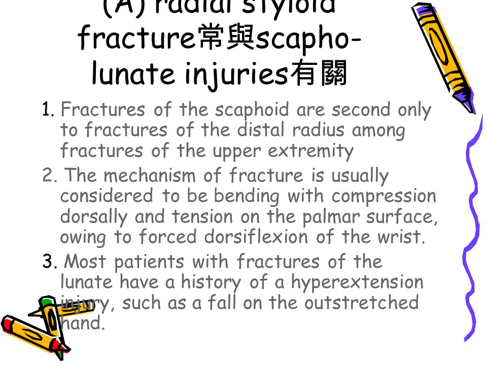 (A) radial styloid fracture常與scapho-lunate injuries有關