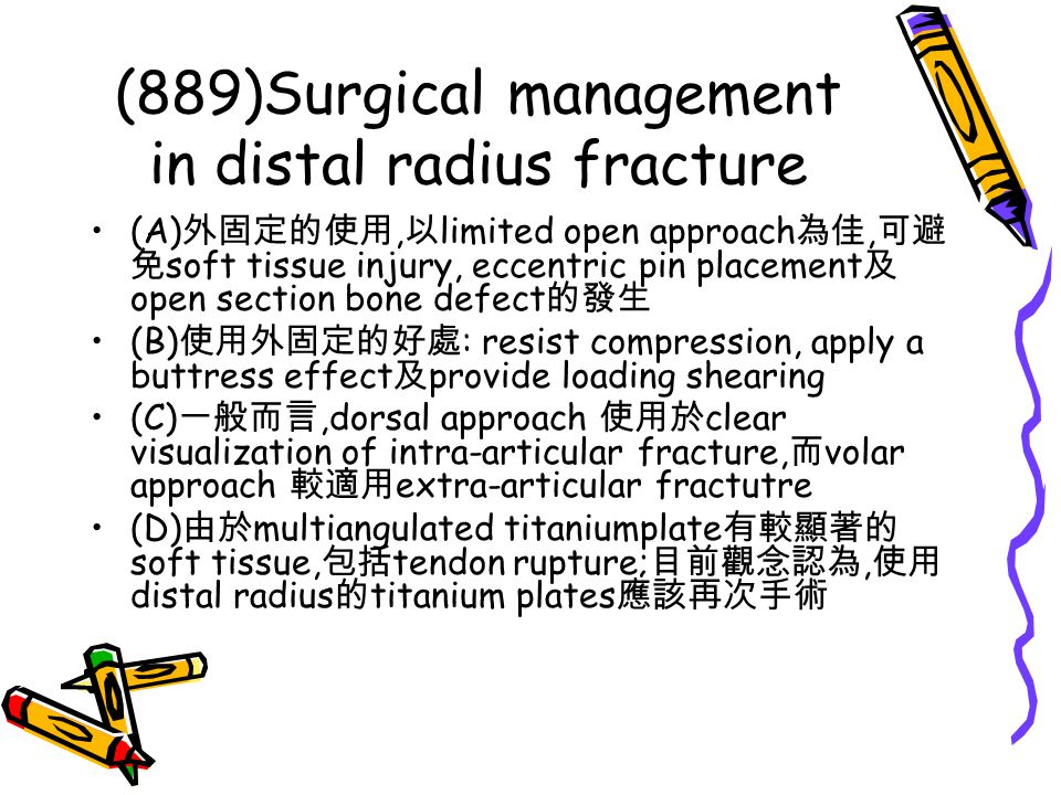 (889)Surgical management in distal radius fracture
