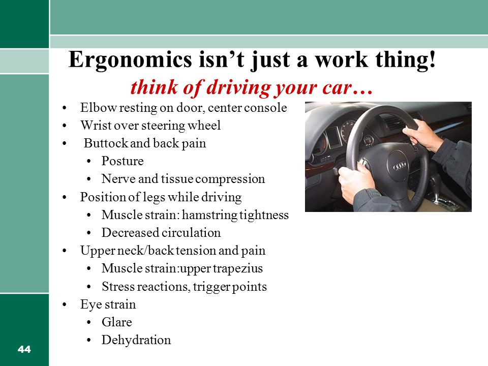 Ergonomics isn't just a work thing! think of driving your car…