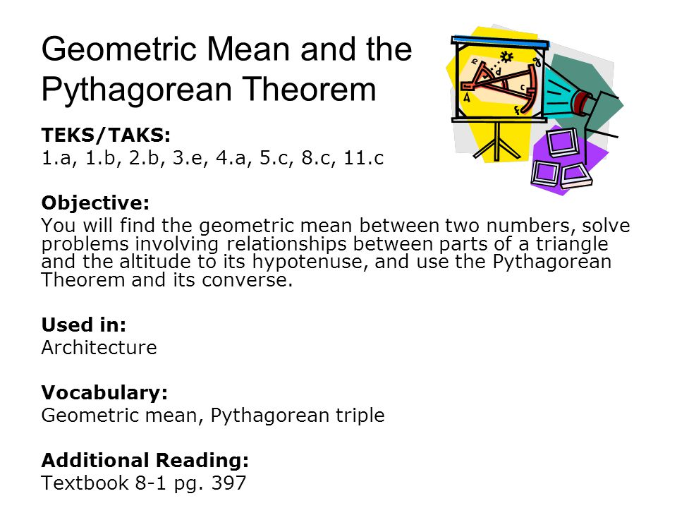 Geometric Mean and the Pythagorean Theorem