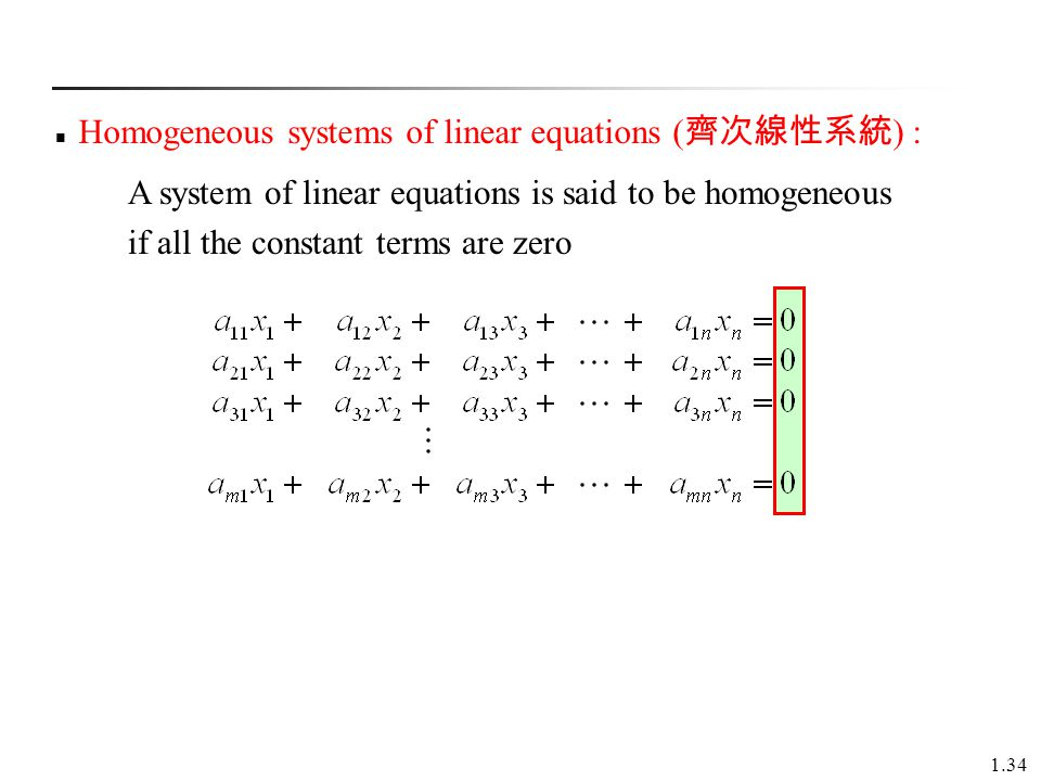 Homogeneous systems of linear equations (齊次線性系統) :