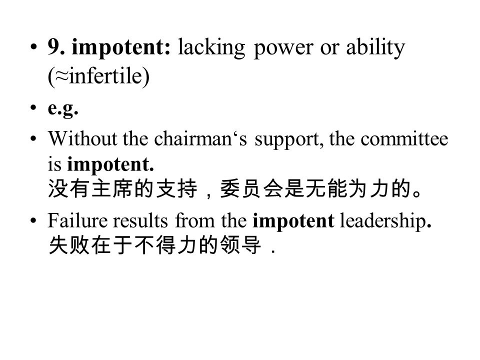 9. impotent: lacking power or ability (≈infertile)
