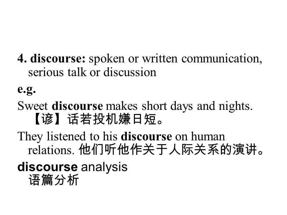 4. discourse: spoken or written communication, serious talk or discussion