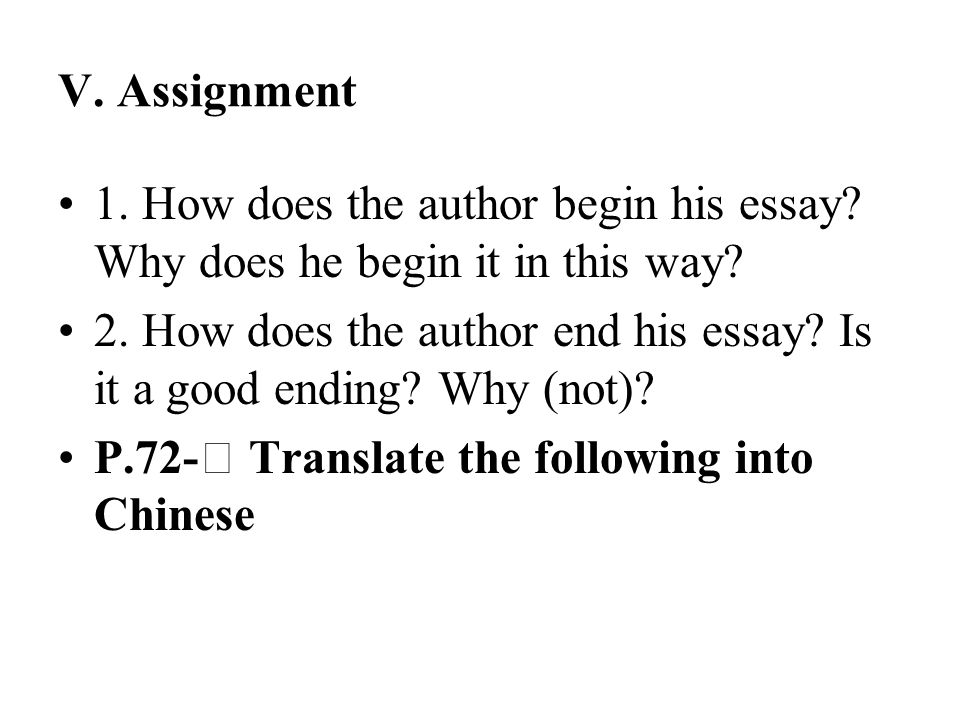 V. Assignment 1. How does the author begin his essay Why does he begin it in this way