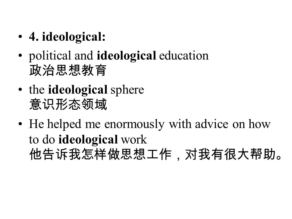 4. ideological: political and ideological education 政治思想教育. the ideological sphere 意识形态领域.
