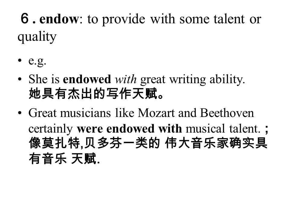 6. endow: to provide with some talent or quality