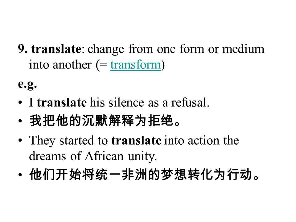 9. translate: change from one form or medium into another (= transform)