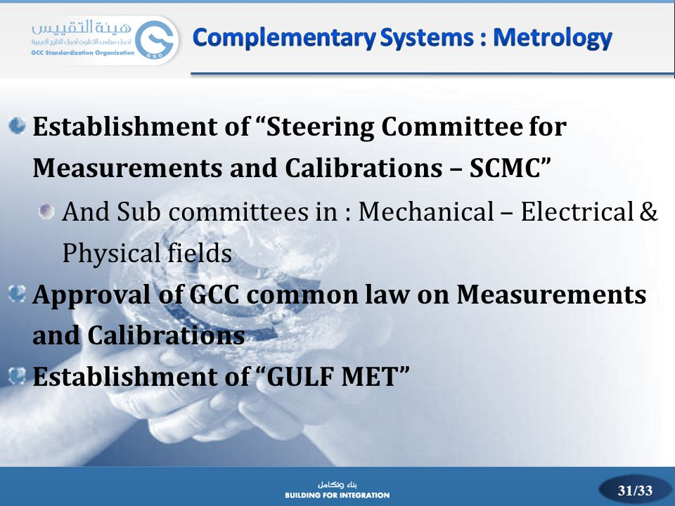 Complementary Systems : Metrology