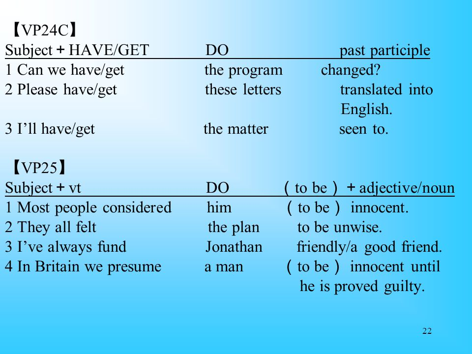 【VP24C】 Subject+HAVE/GET DO past participle 1 Can we have/get the program changed.