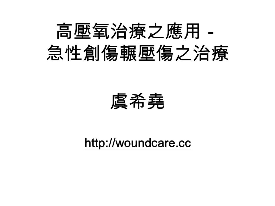 虞希堯 http://woundcare.cc
