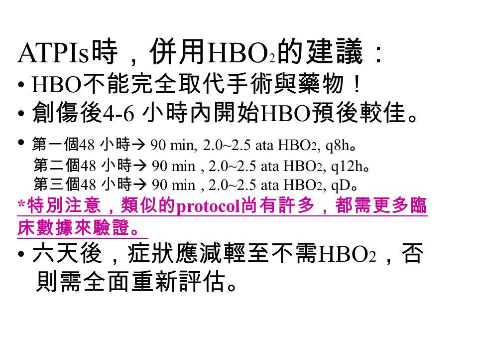 ATPIs時,併用HBO2的建議: HBO不能完全取代手術與藥物! 創傷後4-6 小時內開始HBO預後較佳。