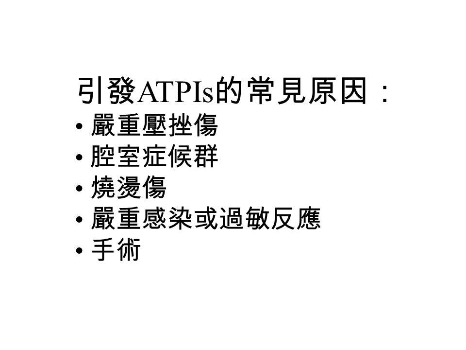 引發ATPIs的常見原因: 嚴重壓挫傷 腔室症候群 燒燙傷 嚴重感染或過敏反應 手術