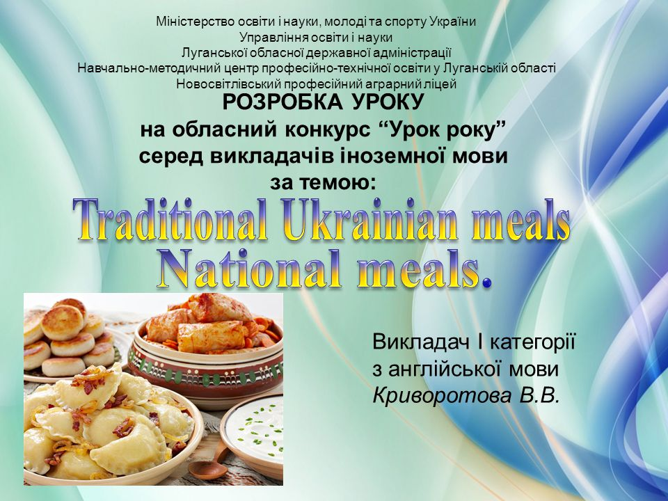 Traditional Ukrainian meals National meals.
