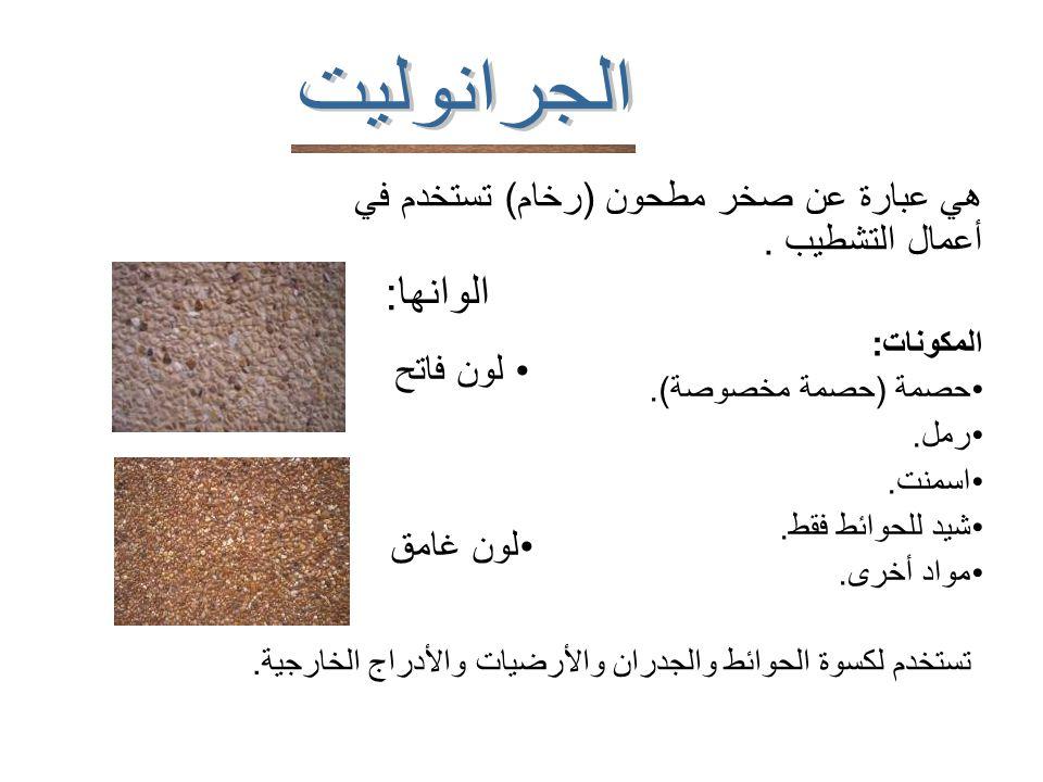 تستخدم لكسوة الحوائط والجدران والأرضيات والأدراج الخارجية.
