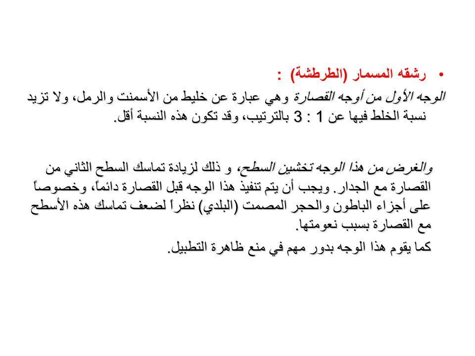 رشقه المسمار (الطرطشة) :
