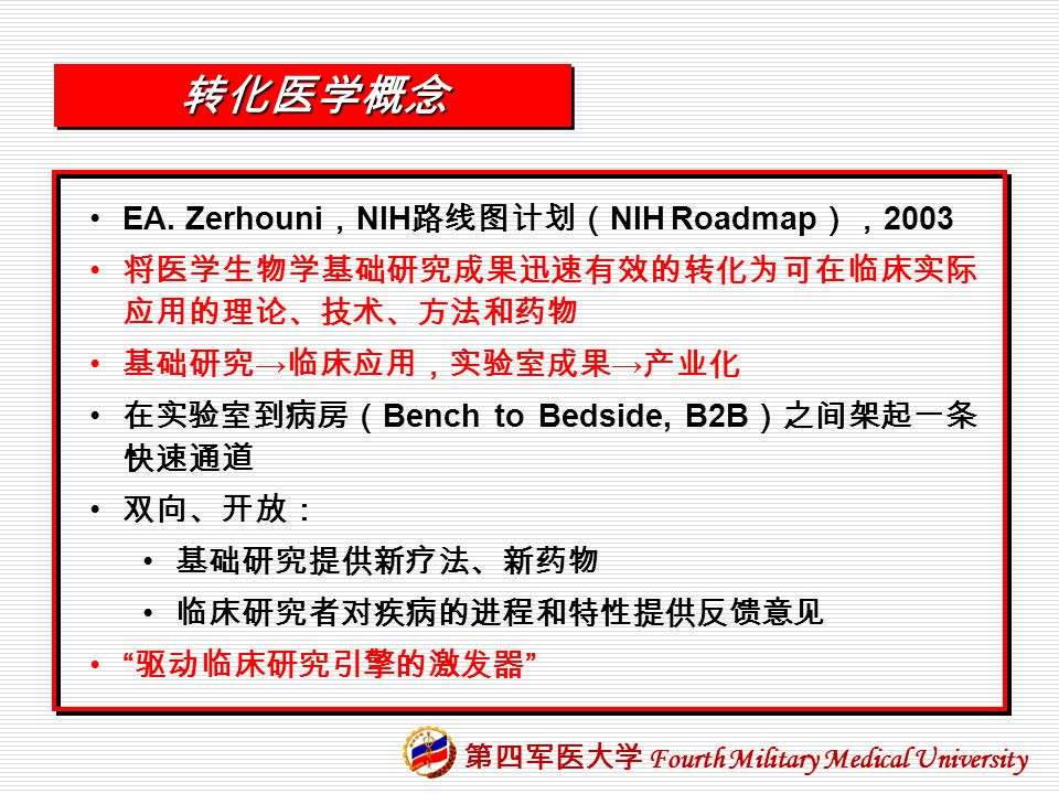 转化医学概念 EA. Zerhouni,NIH路线图计划(NIH Roadmap),2003