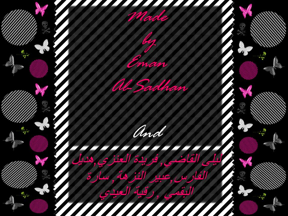 Made by Eman Al-Sadhan And