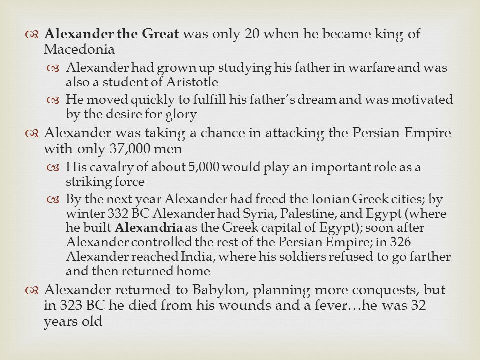 Alexander the Great was only 20 when he became king of Macedonia