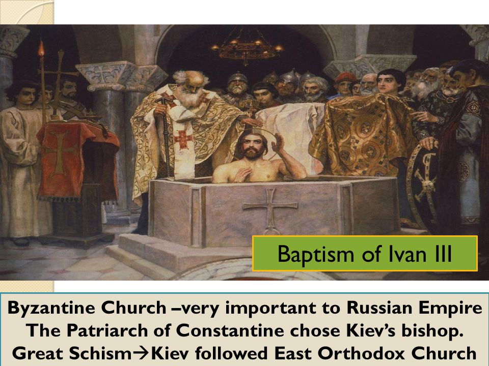 Baptism of Ivan III Byzantine Church –very important to Russian Empire