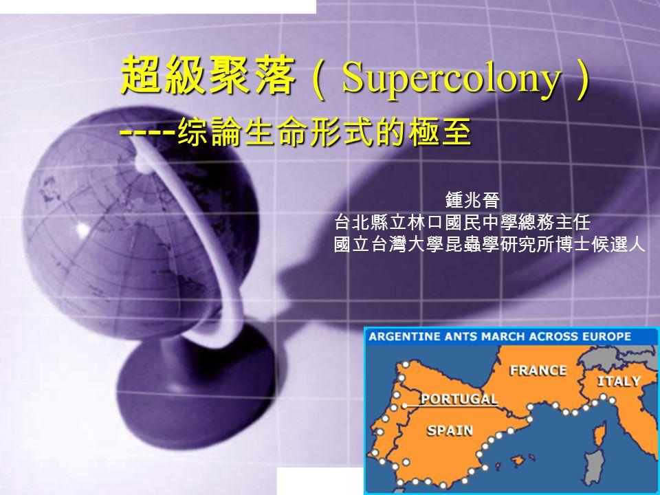 超級聚落(Supercolony) ----综論生命形式的極至