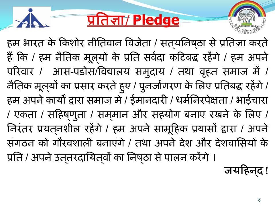 प्रतिज्ञा/ Pledge जयहिन्द !