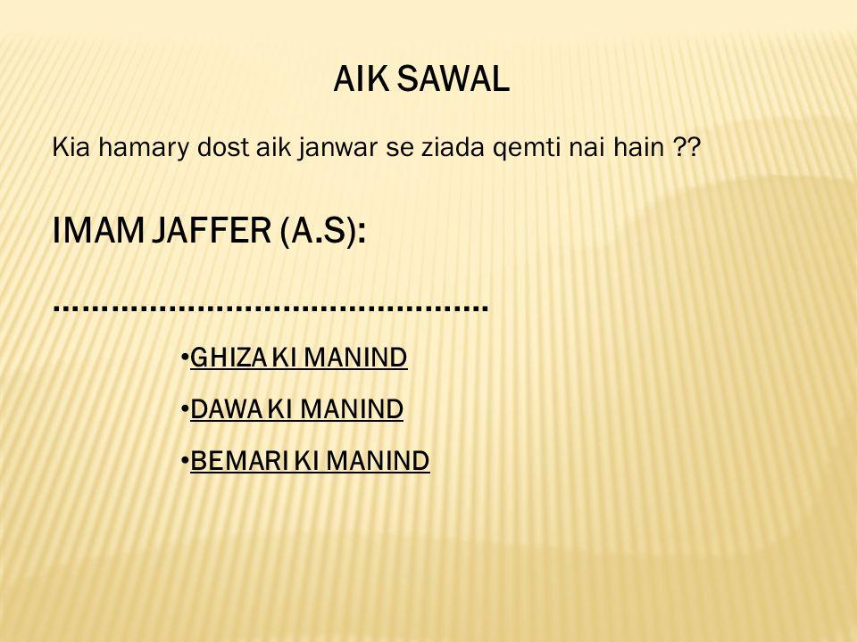 AIK SAWAL IMAM JAFFER (A.S): ……………………………………….