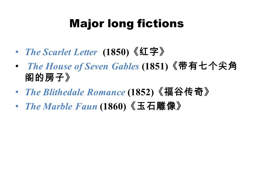 Major long fictions The Scarlet Letter (1850)《红字》