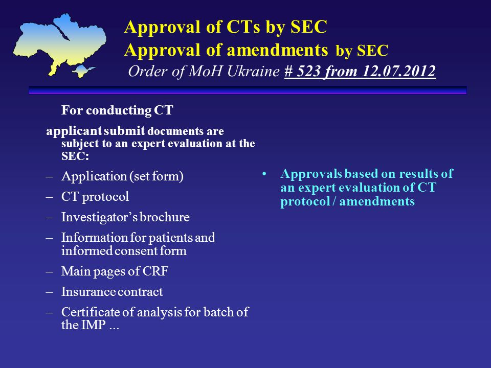 Approval of CTs by SEC Approval of amendments by SEC Order of MoH Ukraine # 523 from 12.07.2012