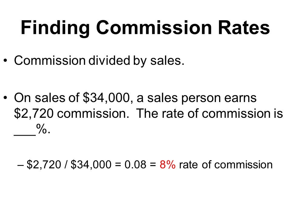 Finding Commission Rates