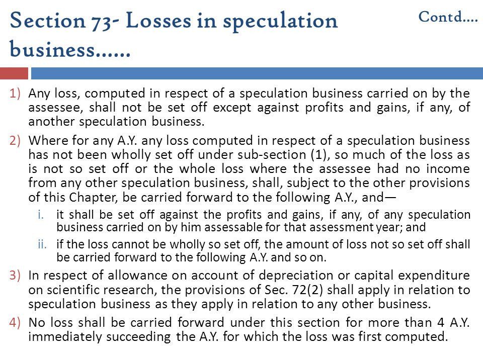 Section 73- Losses in speculation business……