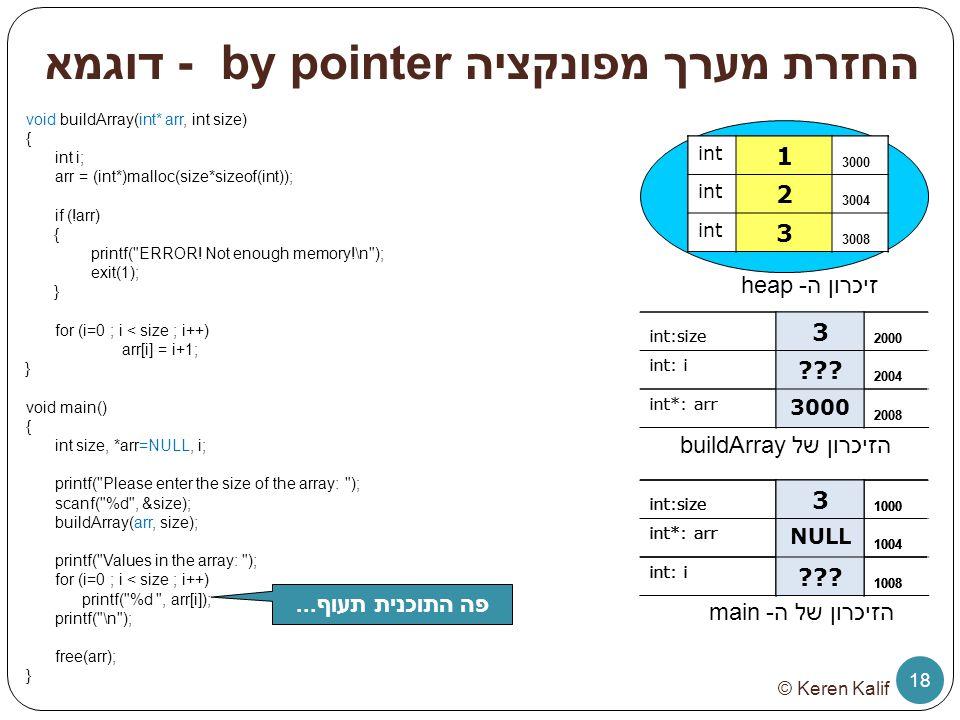 החזרת מערך מפונקציה by pointer - דוגמא