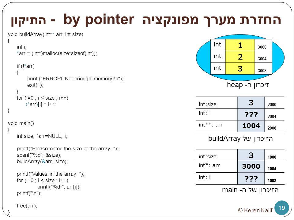 החזרת מערך מפונקציה by pointer - התיקון