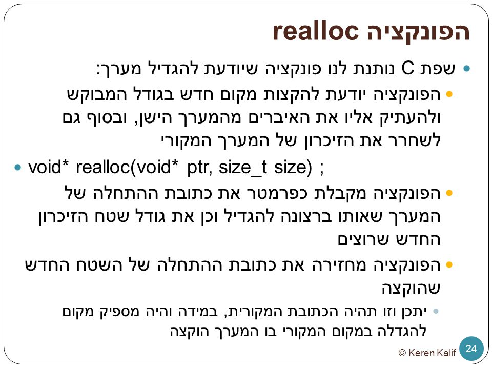 הפונקציה realloc שפת C נותנת לנו פונקציה שיודעת להגדיל מערך: