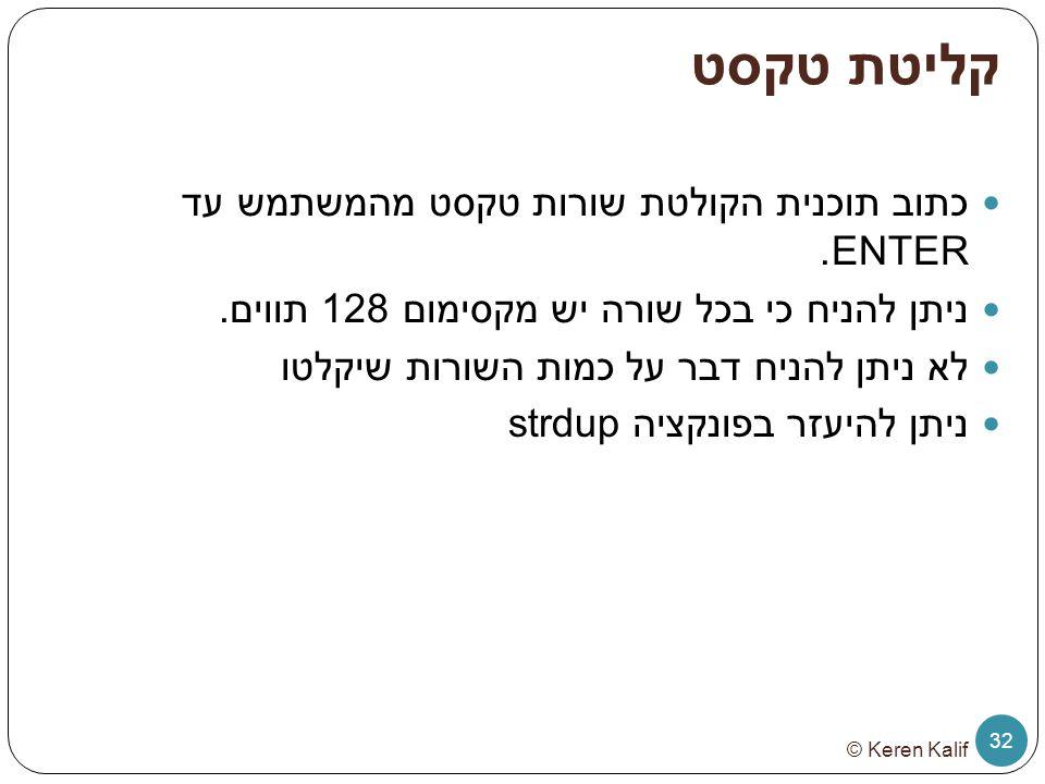 קליטת טקסט כתוב תוכנית הקולטת שורות טקסט מהמשתמש עד ENTER.