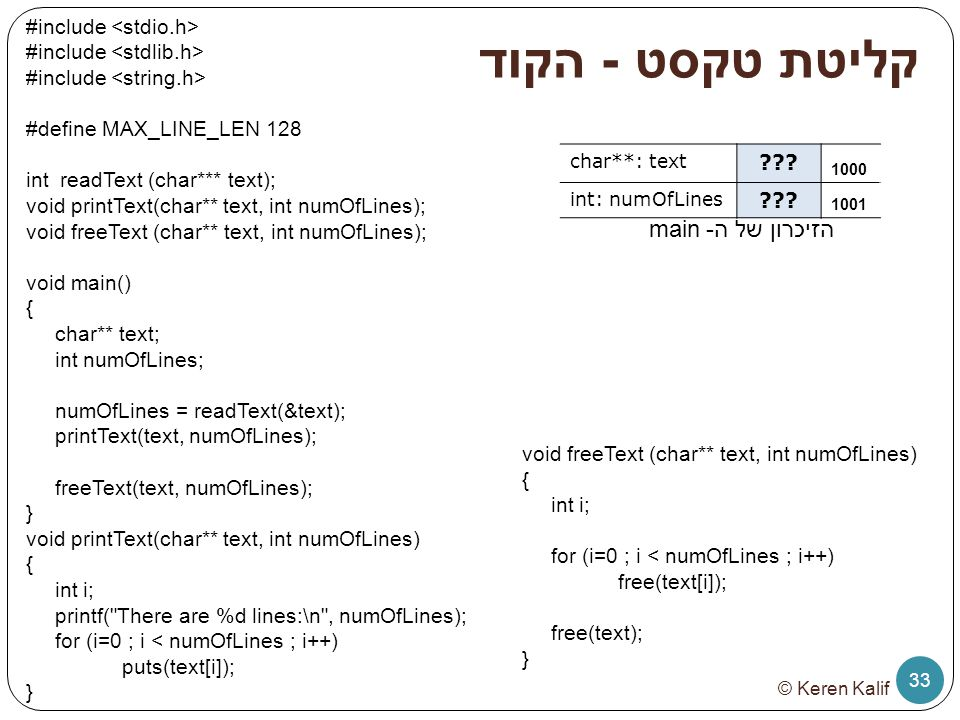 קליטת טקסט - הקוד הזיכרון של ה- main