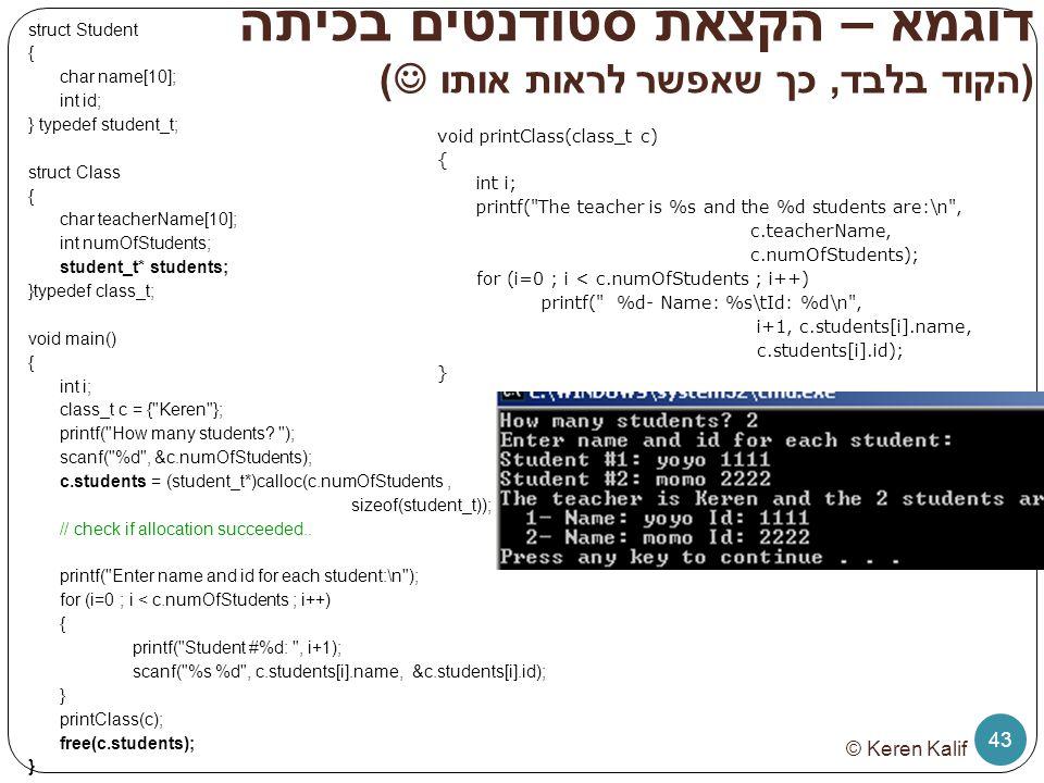 דוגמא – הקצאת סטודנטים בכיתה (הקוד בלבד, כך שאפשר לראות אותו )