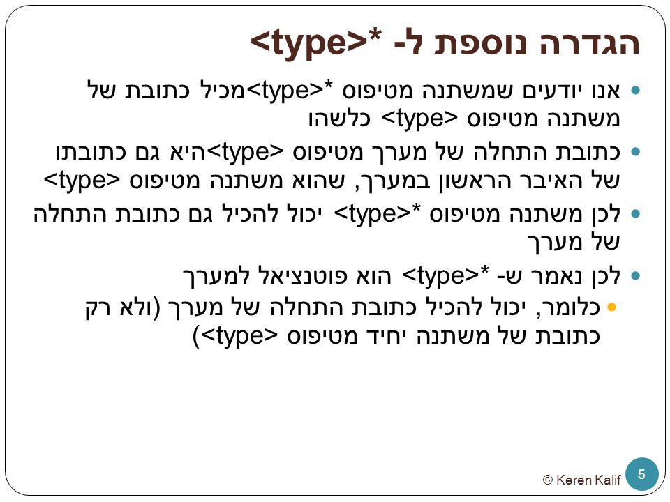 הגדרה נוספת ל- <type>*