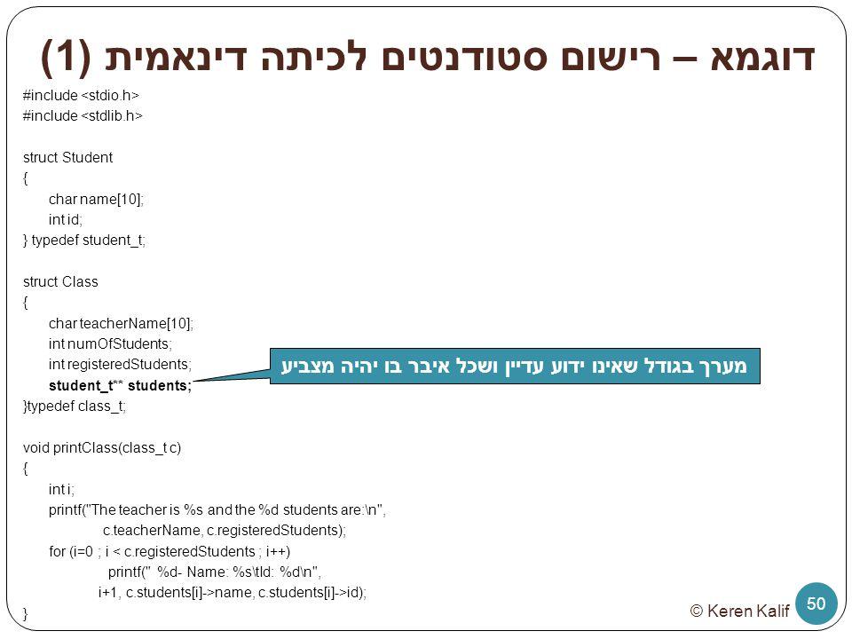 דוגמא – רישום סטודנטים לכיתה דינאמית (1)