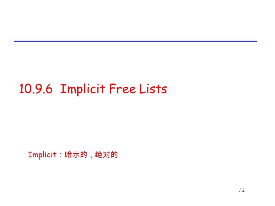 10.9.6 Implicit Free Lists Implicit:暗示的,绝对的