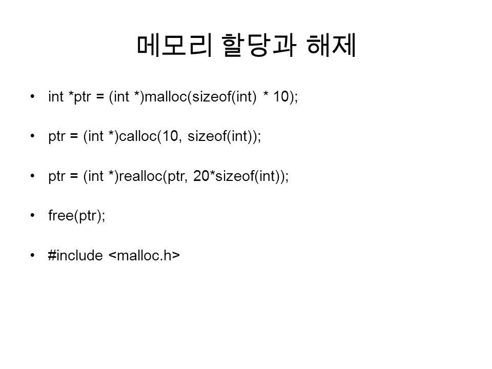메모리 할당과 해제 int *ptr = (int *)malloc(sizeof(int) * 10);