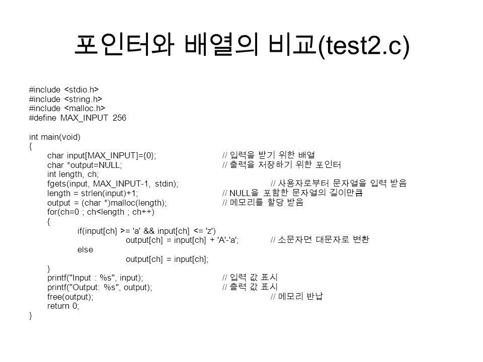 포인터와 배열의 비교(test2.c) #include <stdio.h>