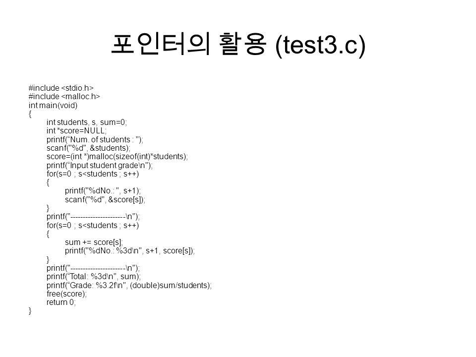 포인터의 활용 (test3.c) #include <stdio.h> #include <malloc.h>