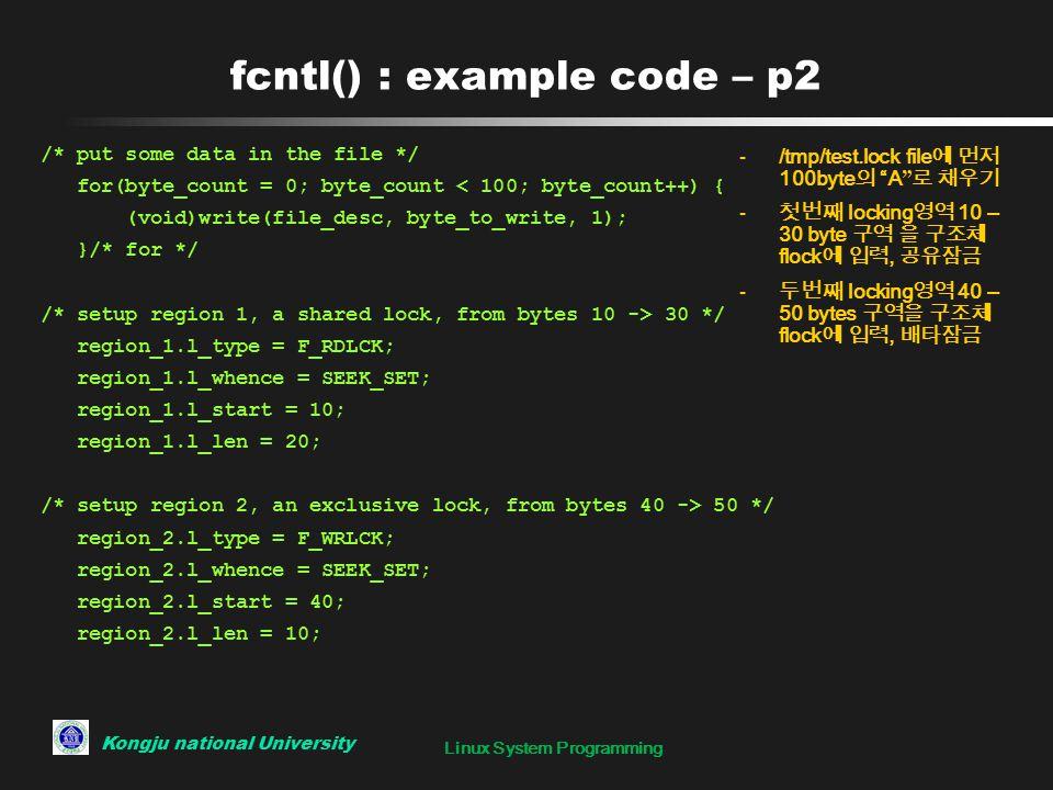 fcntl() : example code – p2