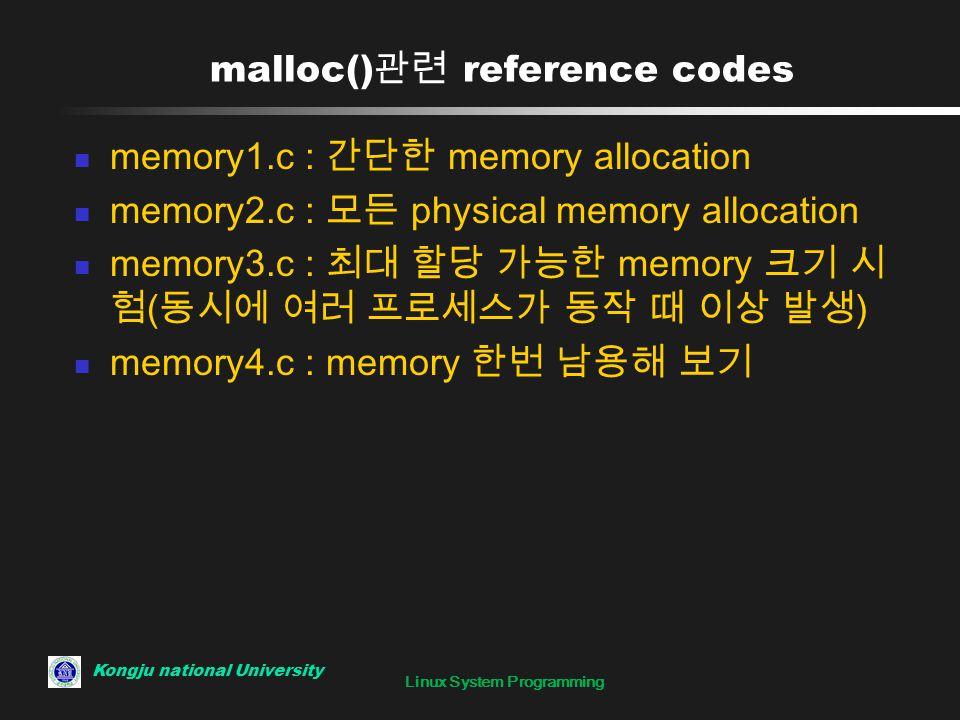 malloc()관련 reference codes