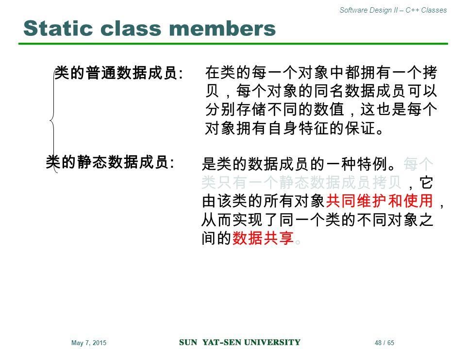 Static class members 类的普通数据成员: