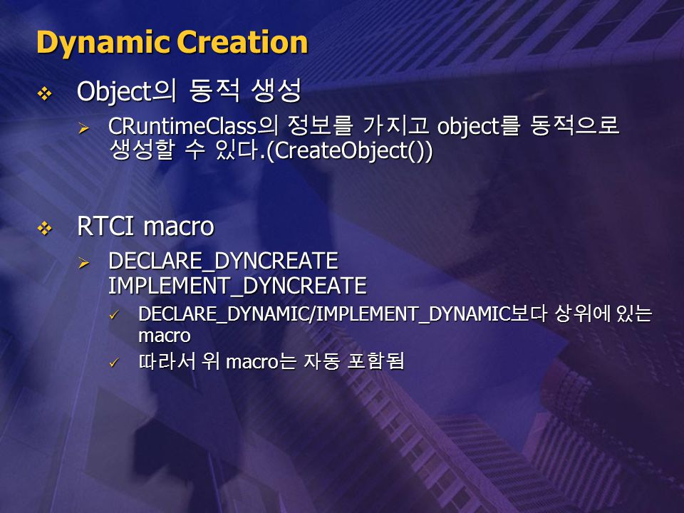 Dynamic Creation Object의 동적 생성 RTCI macro