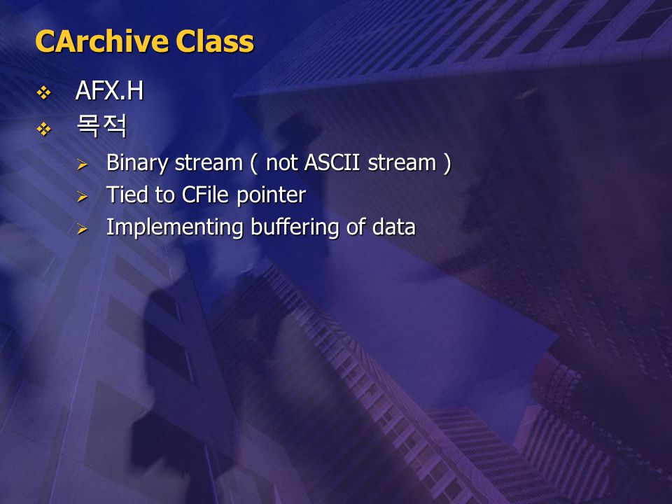 CArchive Class AFX.H 목적 Binary stream ( not ASCII stream )