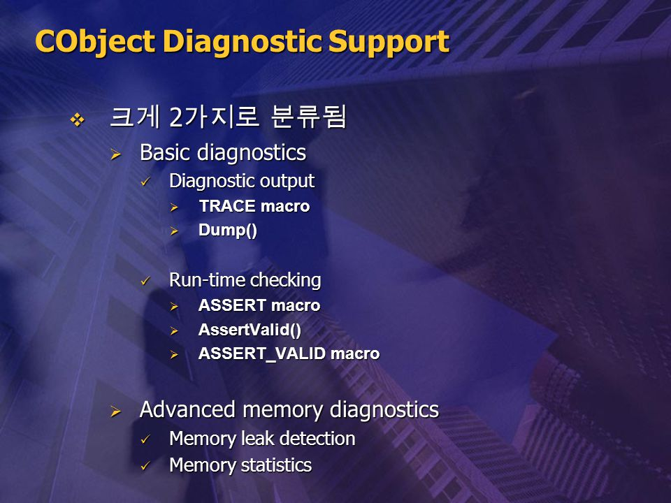 CObject Diagnostic Support
